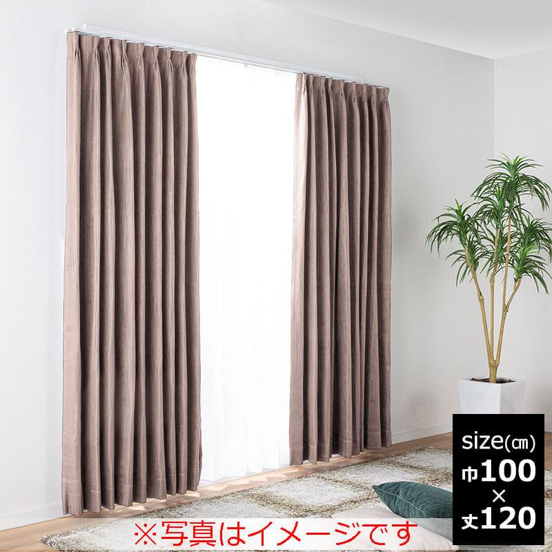 ドレープカーテン ジオ 100×120【2枚組】:裏地付き2枚仕立て・倍ひだ・遮光2級カーテン ジオ