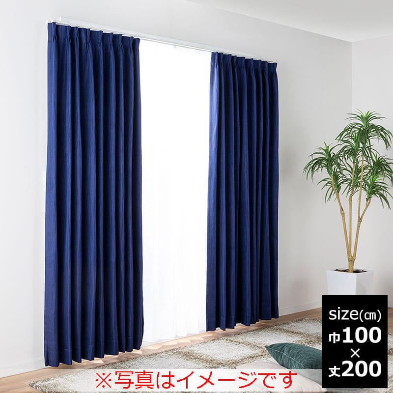 ドレープカーテン ジオ 100×200【2枚組】:裏地付き2枚仕立て・倍ひだ・遮光1級カーテン ジオ