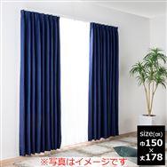 ドレープカーテン ジオ 150×178【2枚組】