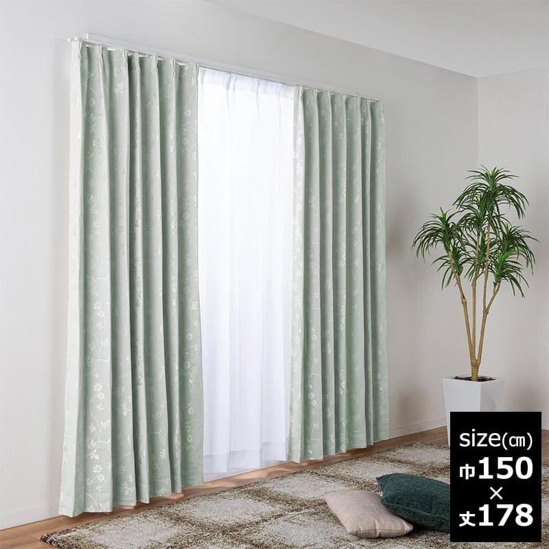 ドレープカーテン ピコロ裏付き 150×178【2枚組】:裏地付き2枚仕立て 遮光2級カーテン