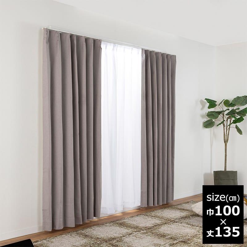 ドレープカーテン モニカGRY 100×135【2枚組】:遮光カーテン モニカ