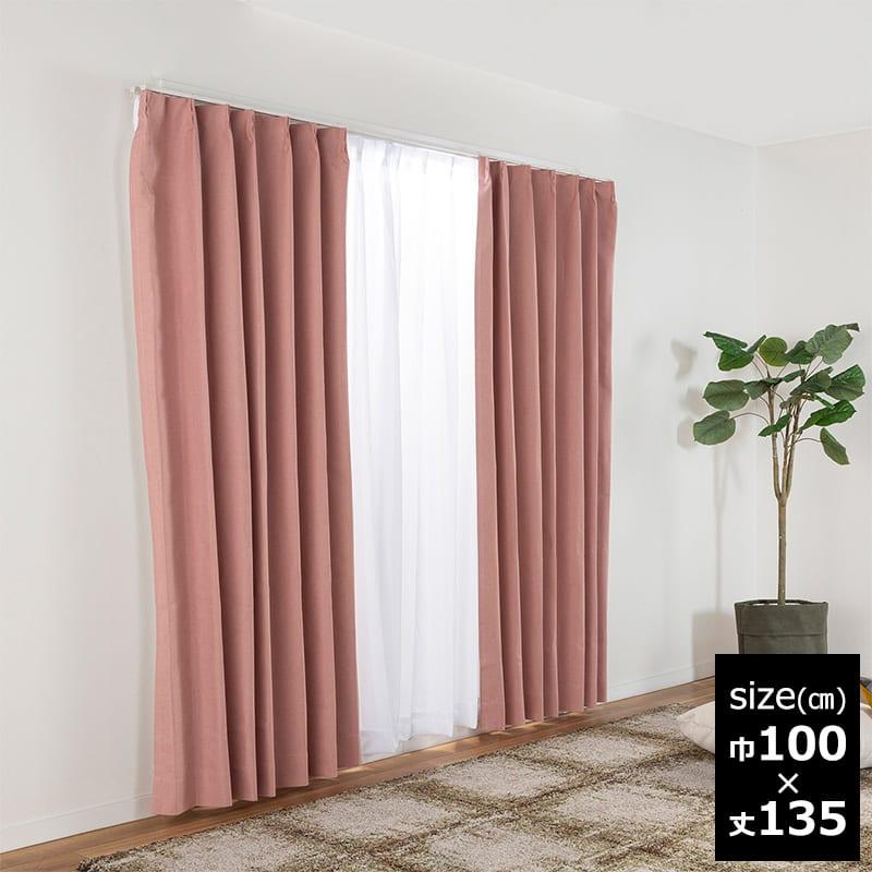 ドレープカーテン モニカPNK 100×135【2枚組】:遮光カーテン モニカ