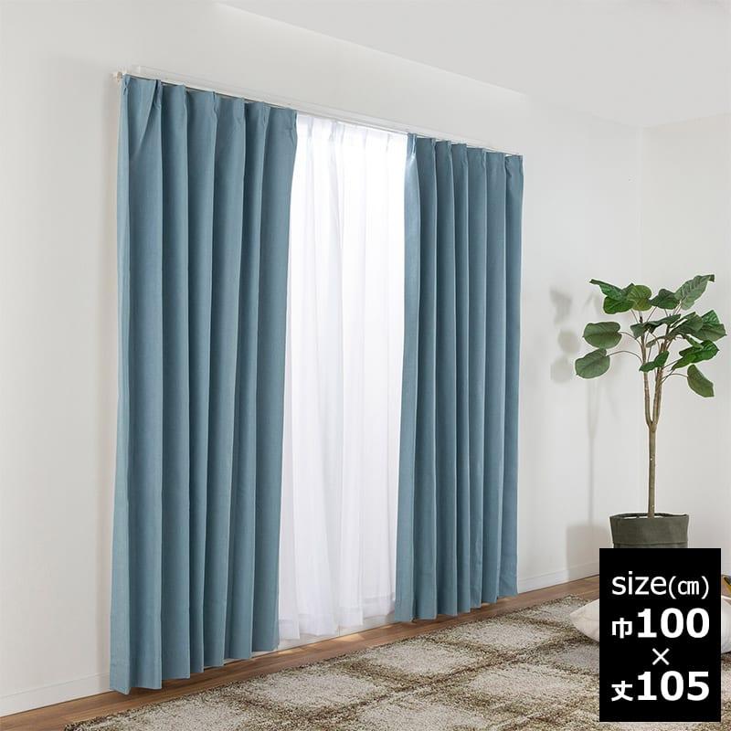 ドレープカーテン モニカBL 100×105【2枚組】:遮光カーテン モニカ
