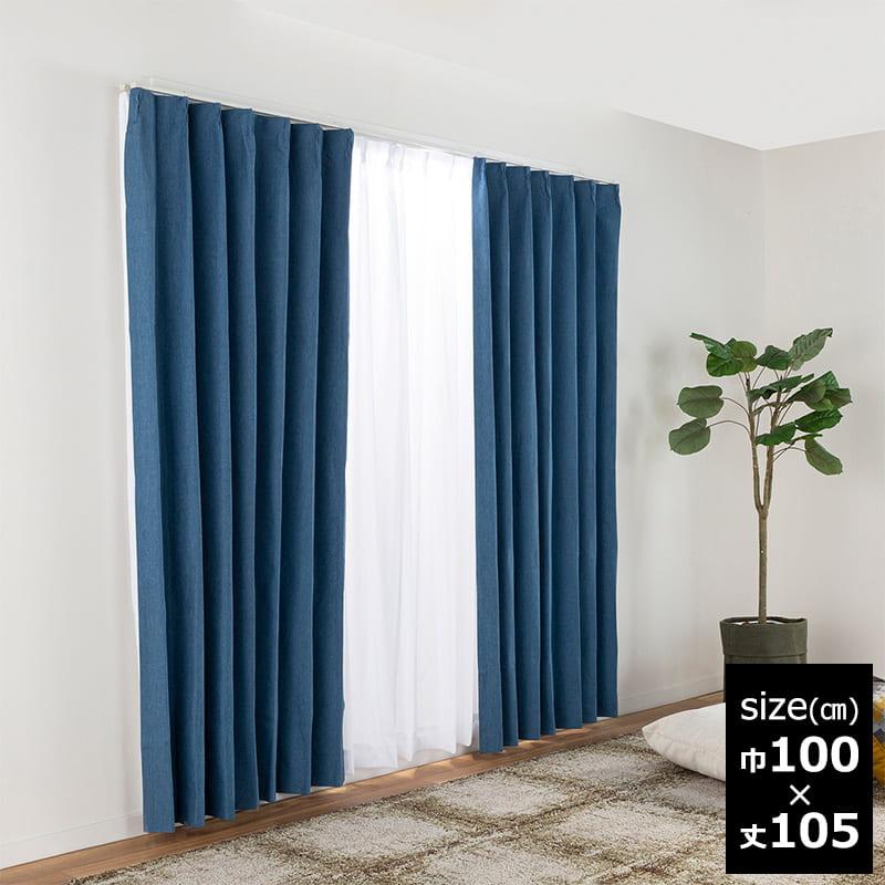 ドレープカーテン モニカNBL 100×105【2枚組】:遮光カーテン モニカ