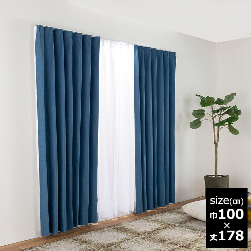 ドレープカーテン モニカNBL 100×178【2枚組】:遮光カーテン モニカ