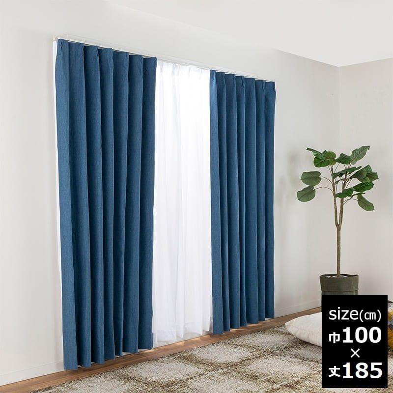ドレープカーテン モニカNBL 100×185【2枚組】:遮光カーテン モニカ