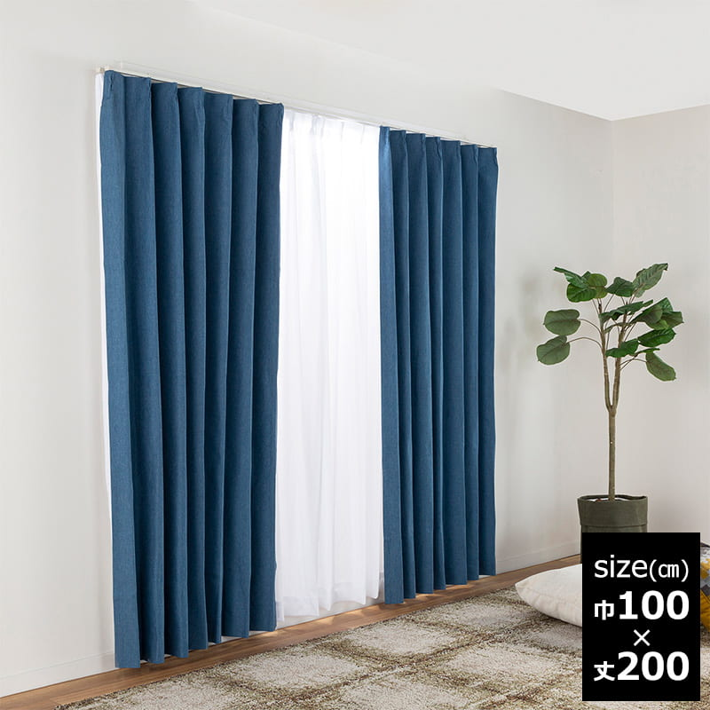 ドレープカーテン モニカNBL 100×200【2枚組】:遮光カーテン モニカ
