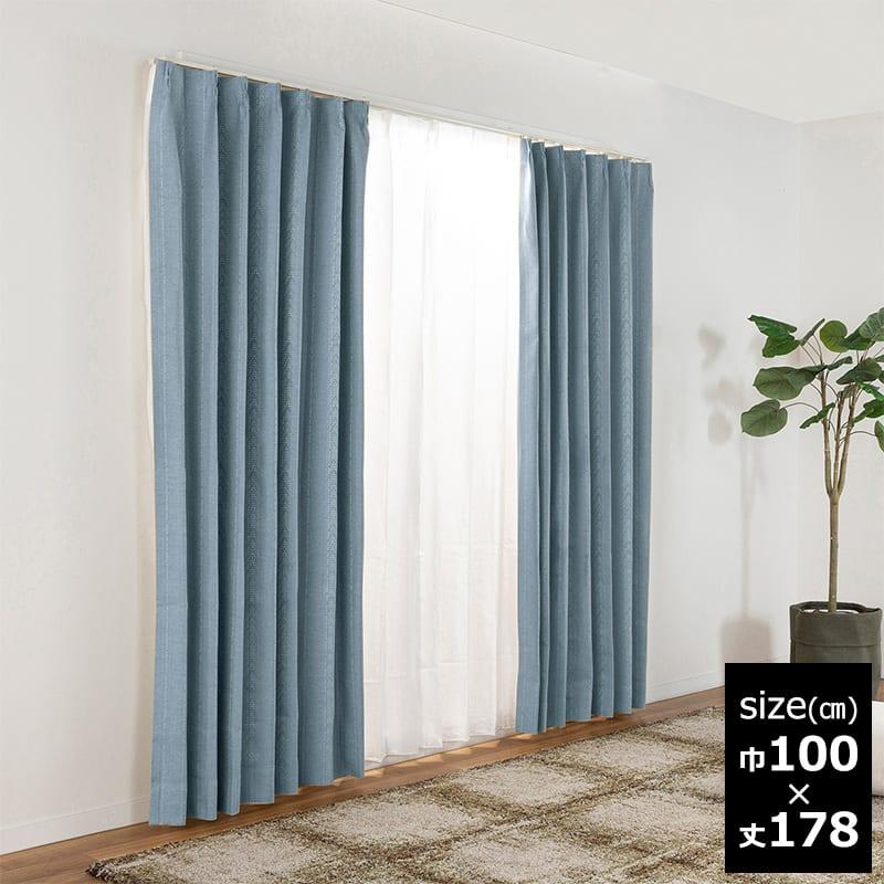 ドレープカーテン ルーカスBL 100×178【2枚組】:遮光カーテン ルーカス