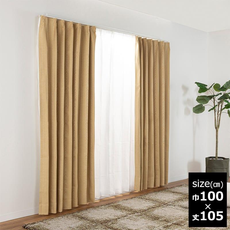 ドレープカーテン ルーカスYE 100×105【2枚組】:遮光カーテン ルーカス