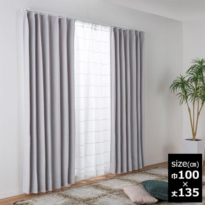 ドレープカーテン ルービンLGRY 100×135【2枚組】:遮光カーテン ルービン