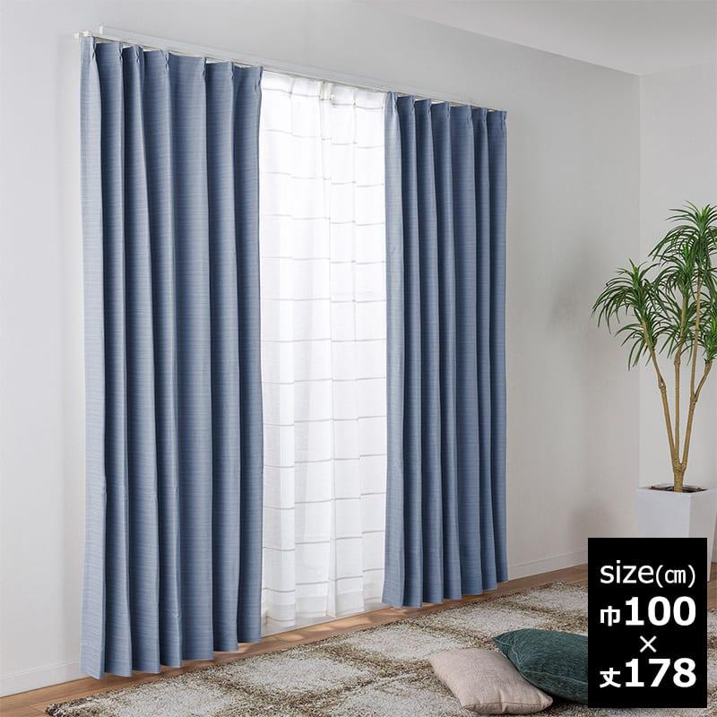 ドレープカーテン ルービンBL 100×178【2枚組】:遮光カーテン ルービン