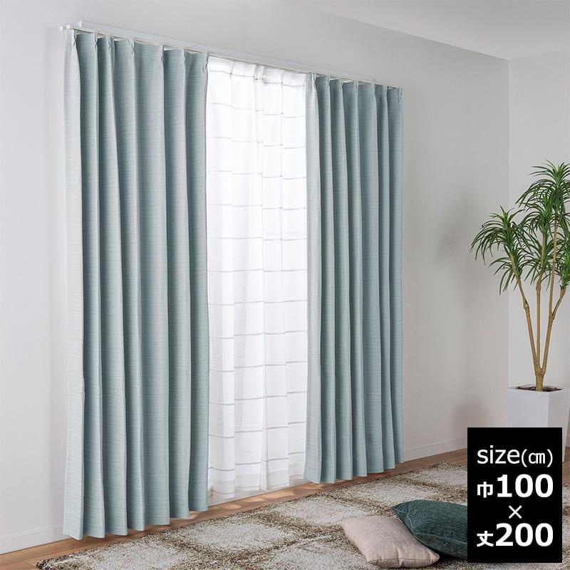 ドレープカーテン ルービンGN 100×200【2枚組】:遮光カーテン ルービン