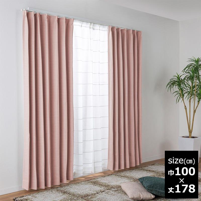 ドレープカーテン ルービンPNK 100×178【2枚組】:遮光カーテン ルービン