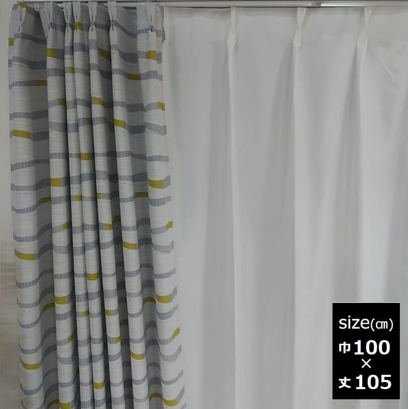 ドレープカーテン【2枚組】コルソ 100×105 YE:遮光カーテン コルソ 100X105