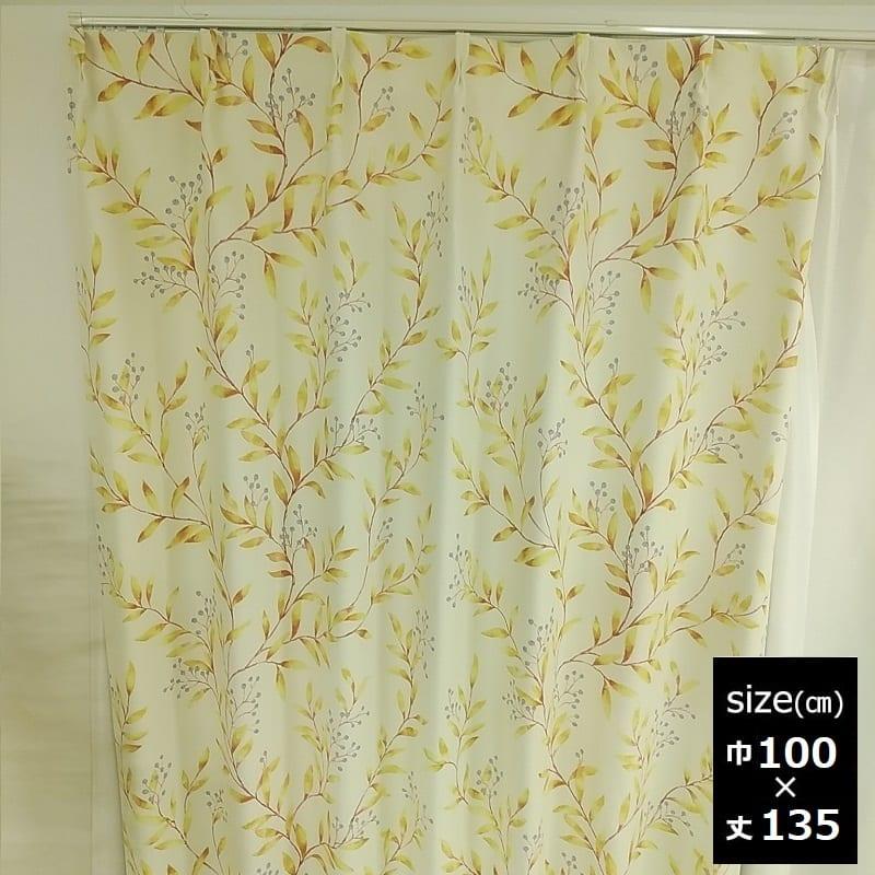 ドレープカーテン【2枚組】ロジータ 100×135 OR:遮光カーテン ロジータ 100X135