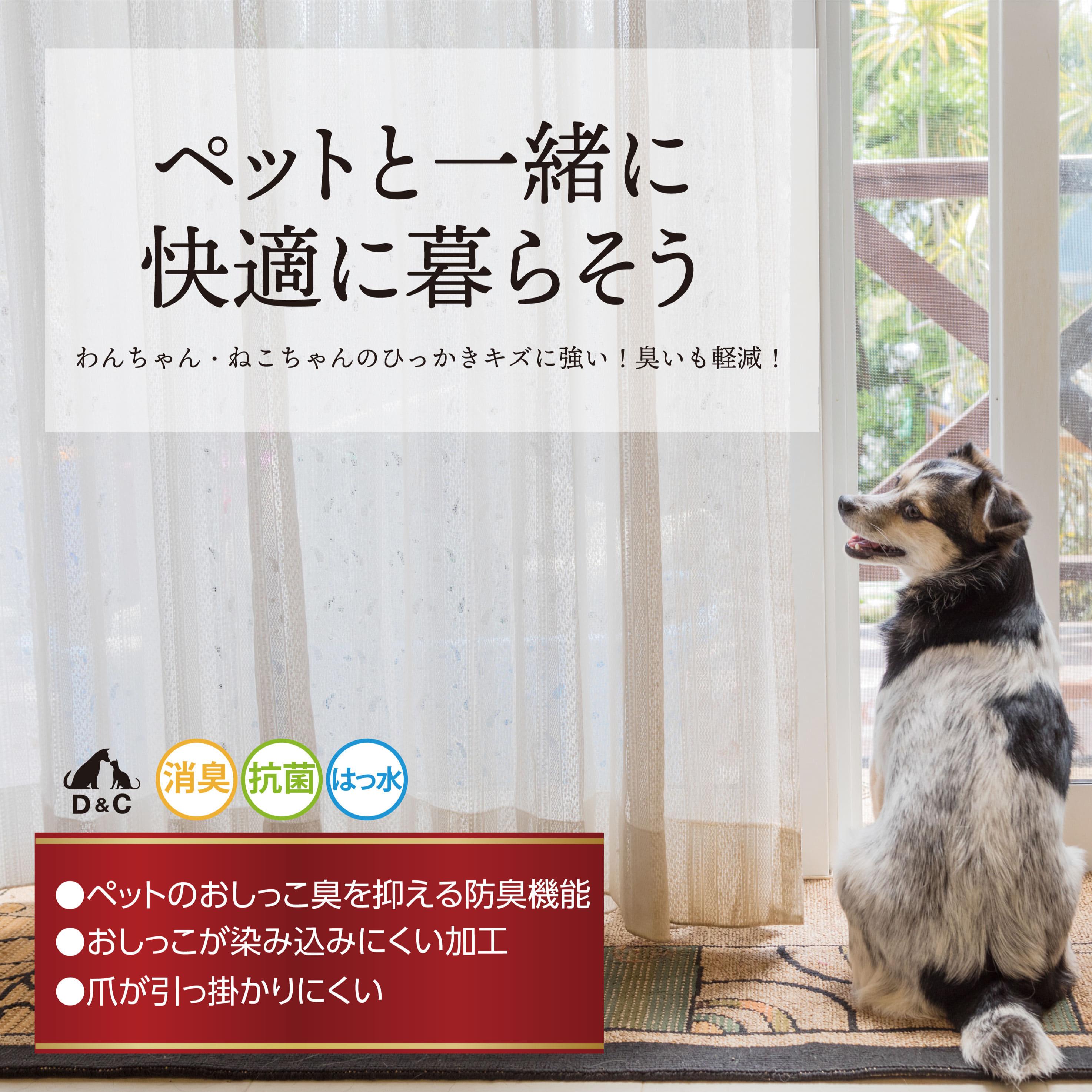ペットのお悩み解消カーテン 100×135 GN【2枚組】