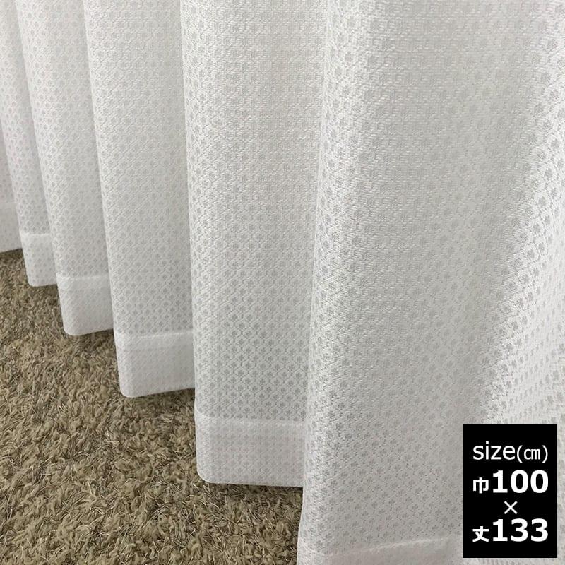 抗菌レースカーテン シャルム WH 100x133cm 【2枚組】
