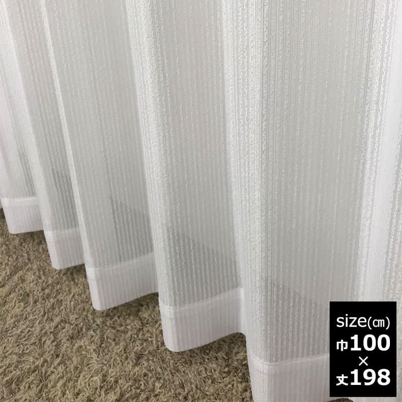 抗菌レースカーテン セレーノ WH 100x198cm 【2枚組】