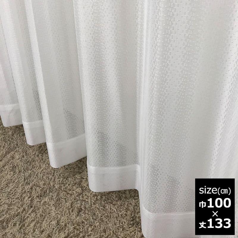 抗菌レースカーテン セント WH 100x133cm 【2枚組】