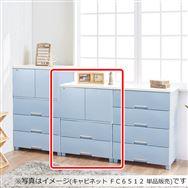 フィッツプラス キャビネット FC6512 ブルー