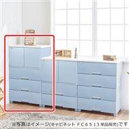 フィッツプラス キャビネット FC6513 ブルー