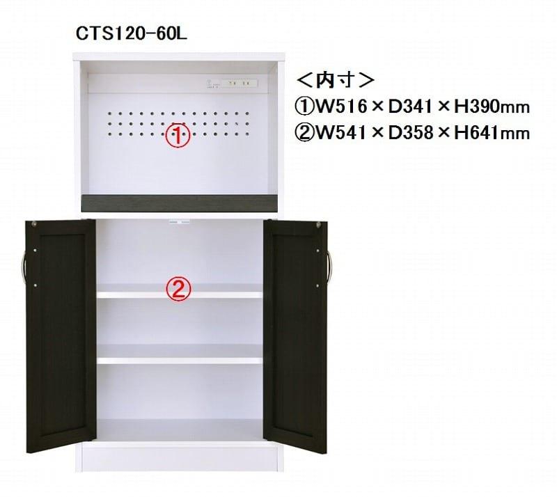 レンジ台 カフェティラ CTS120−60L