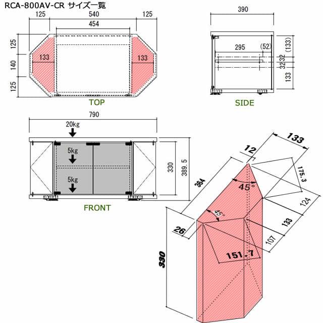コーナーローボード RCA−800AV−CR