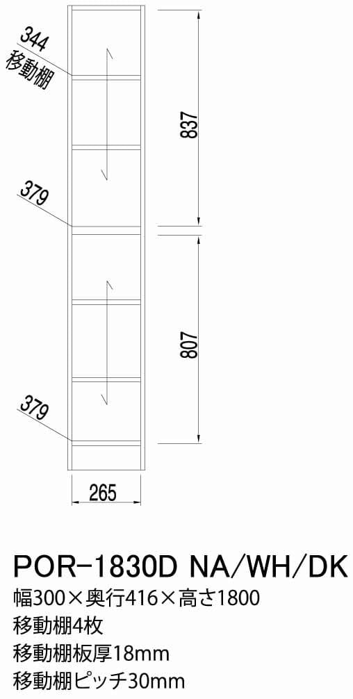 壁面キャビネット ポルターレ POR−1830D WH