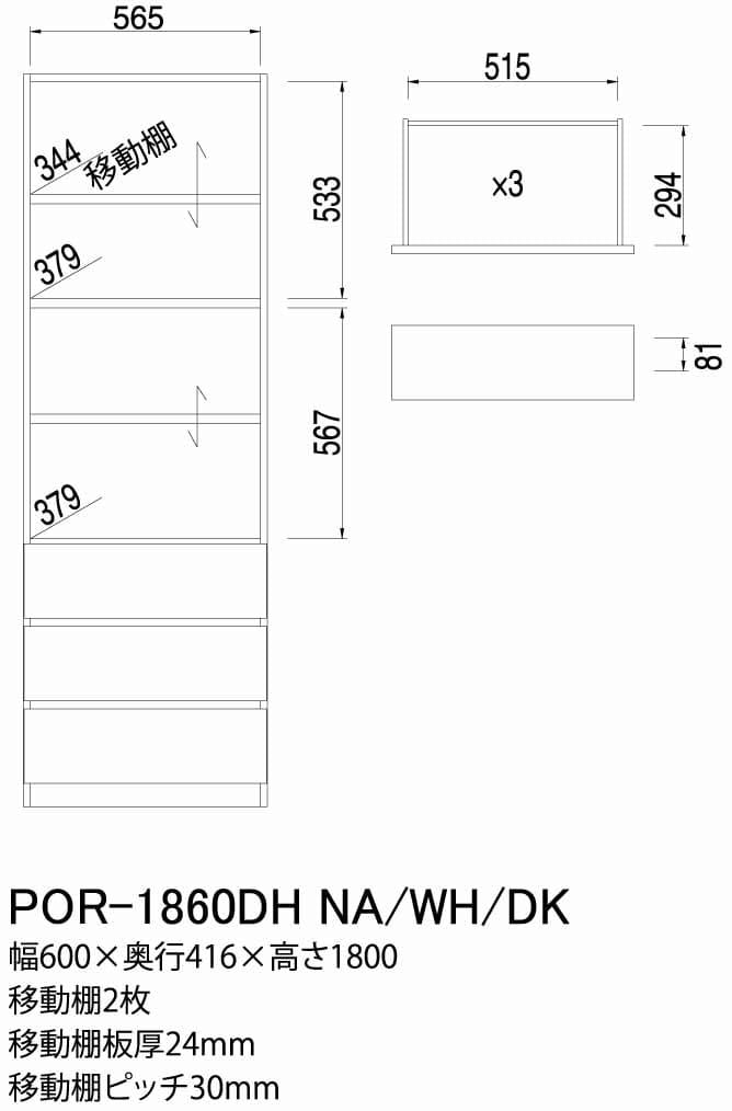 壁面キャビネット ポルターレ チェスト POR−1860DH WH