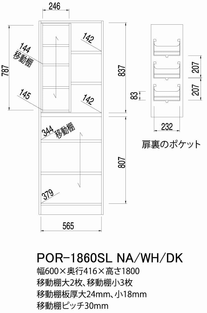 壁面キャビネット ポルターレ POR−1860SL WH