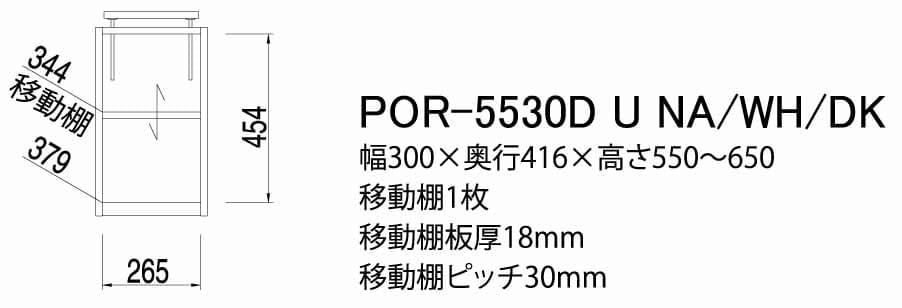 壁面キャビネット ポルターレ(上置き) POR−5530DU DK
