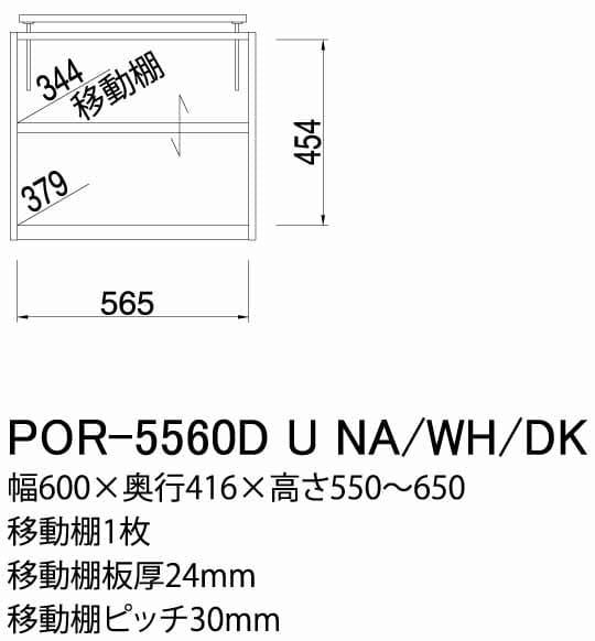壁面キャビネット ポルターレ(上置き) POR−5560DU WH