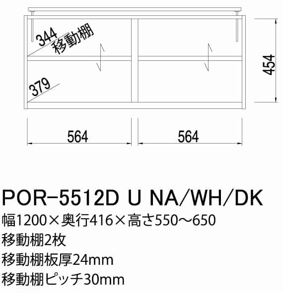 壁面キャビネット ポルターレ(上置き) POR−5512DU WH