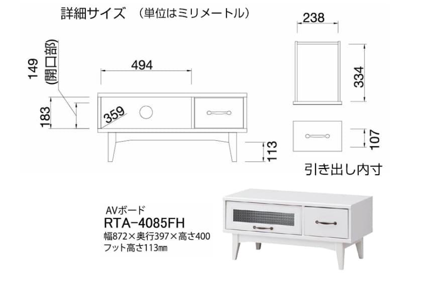 ローボード レトロア RTA-4085FH(ホワイト)