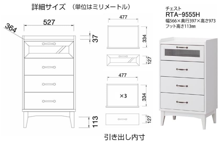 チェスト レトロア RTA-9555H(ホワイト)