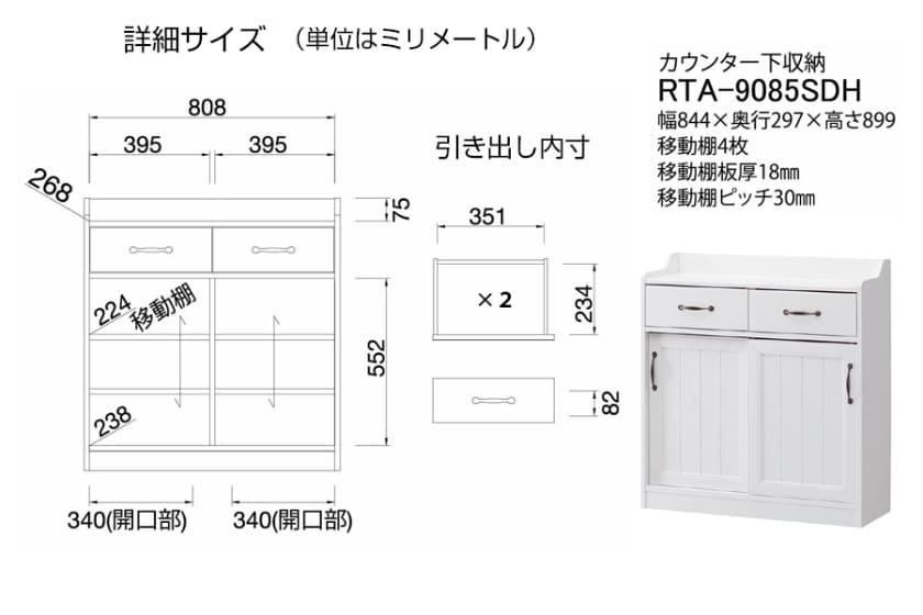 カウンター下収納 レトロア RTA-9085SDH(ホワイト)