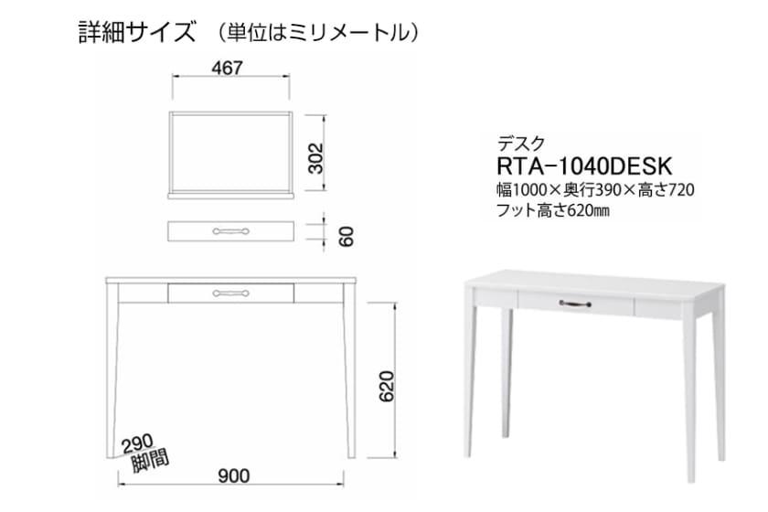 デスク レトロア RTA-1040DESK(ホワイト)