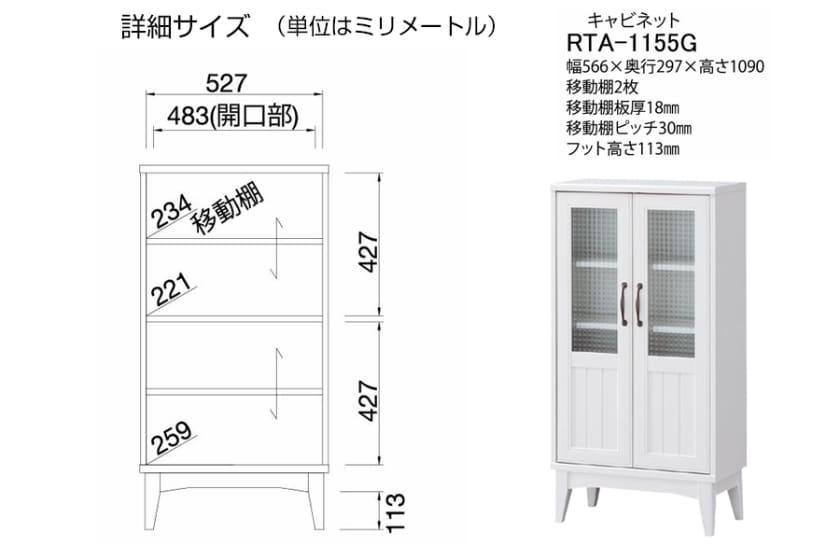 キャビネット レトロア RTA-1155G(ホワイト)