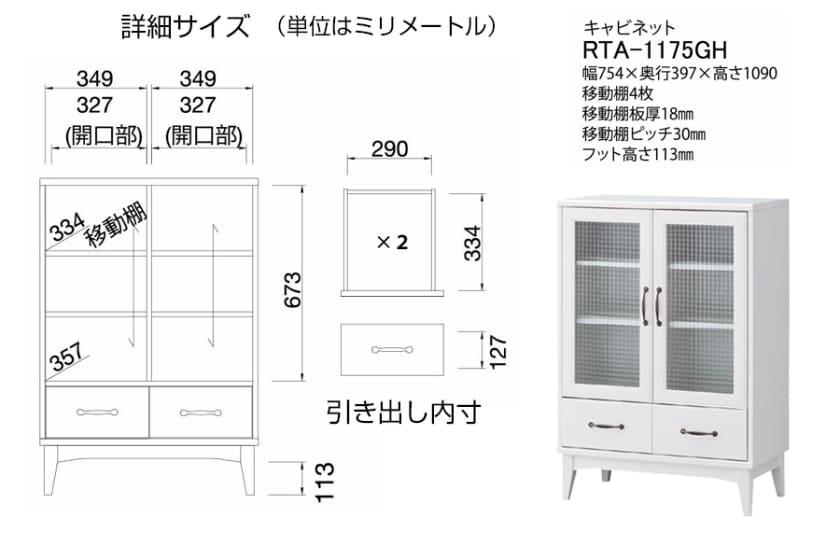 キャビネット レトロア RTA-1175GH(ホワイト)