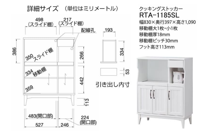 クッキングストッカー レトロア RTA-1185S(ホワイト)