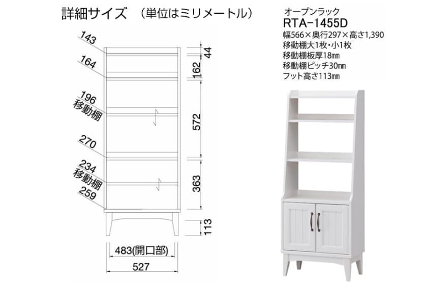 オープンラック レトロア RTA-1455D(ホワイト)