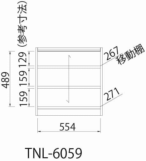 オープンラック タナリオ TNL−6059 DK