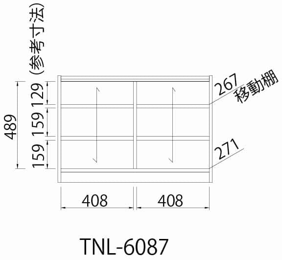 オープンラック タナリオ TNL−6087 WH