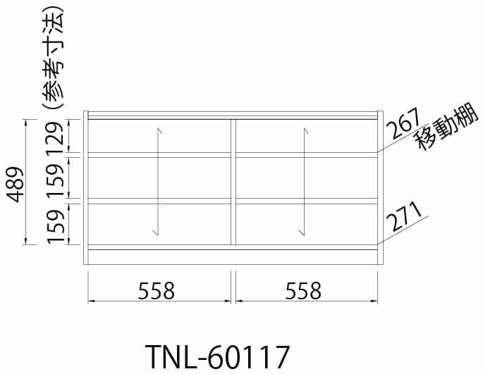 オープンラック タナリオ TNL−60117 NA