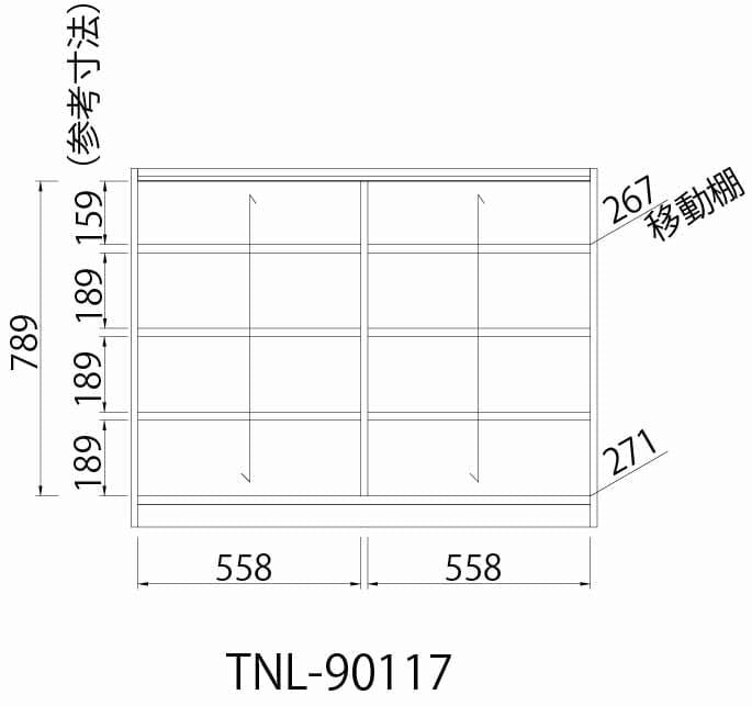 オープンラック タナリオ TNL−90117 WH