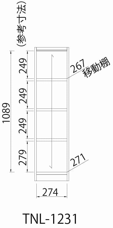 オープンラック タナリオ TNL−1231 WH