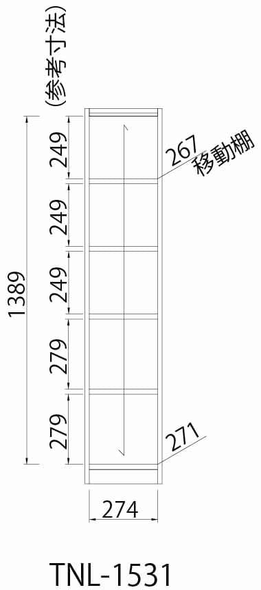 オープンラック タナリオ TNL−1531 DK