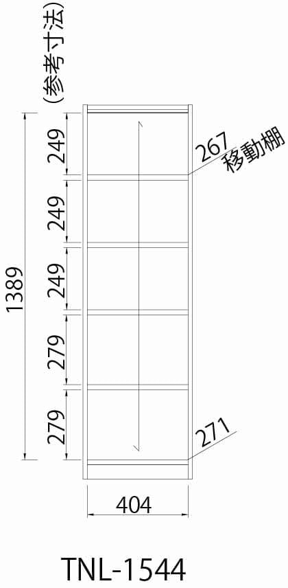 オープンラック タナリオ TNL−1544 WH