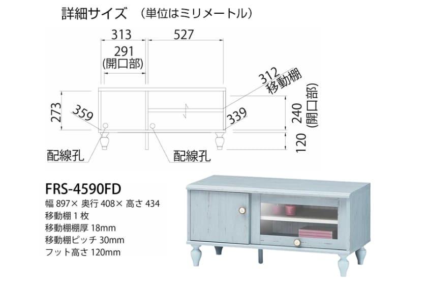 ローボード フレンチシャビー FRS-4590FD(ブルー&ホワイト)