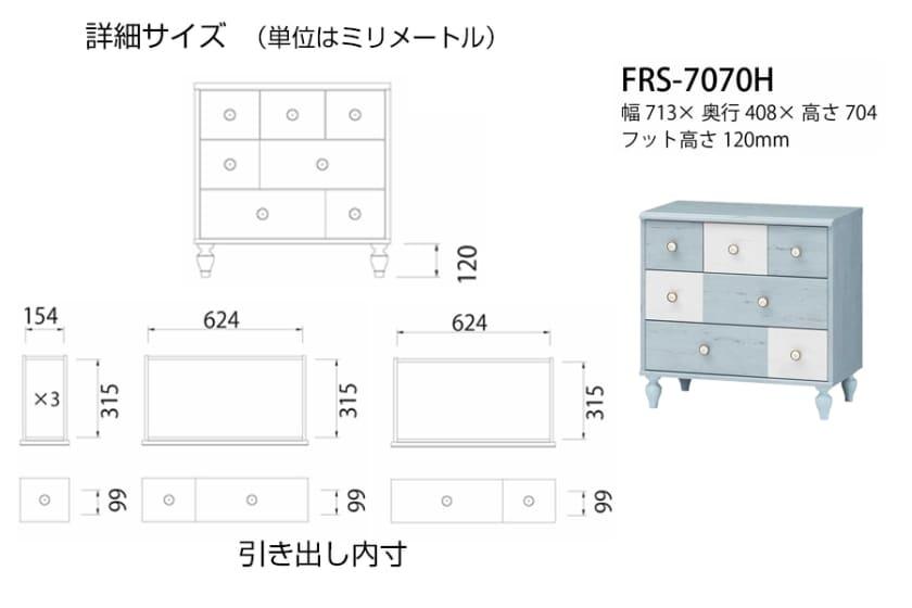 シェルフ フレンチシャビー FRS-7070H(ブルー&ホワイト)
